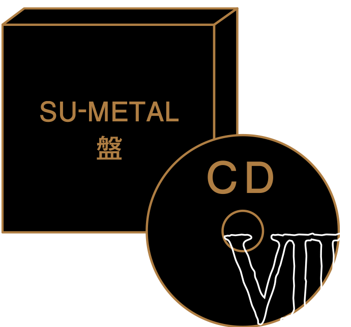 SU-METAL盤
