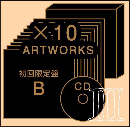 初回限定盤B 10種特大ジャケット
