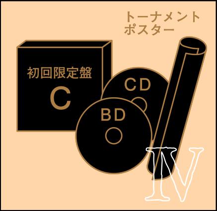 初回限定盤C