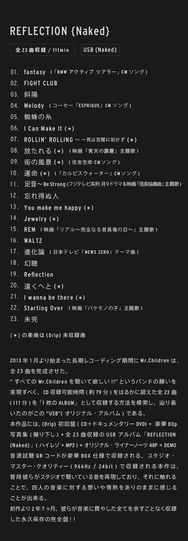Mr.Children | New Album REFLECTION | TOY'S FACTORY Children