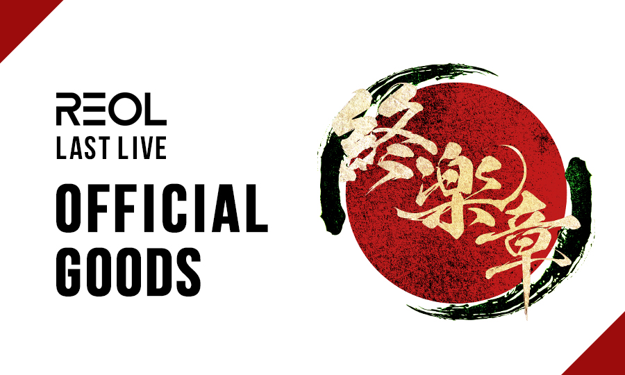 reol official site