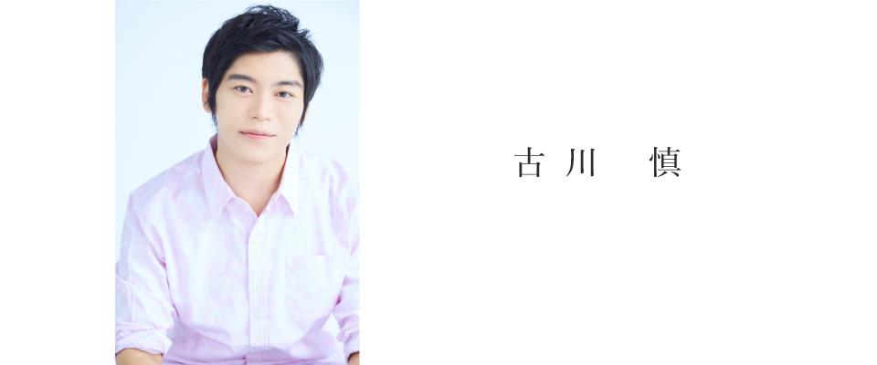 古川慎の画像 p1_31