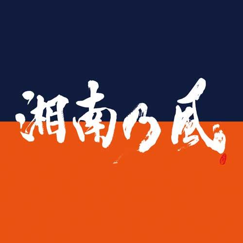 湘南 乃風 mp3 ダウンロード