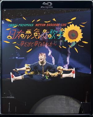 日本武道館 LIVE 「日本元気女歌手 ~夢だけど夢じゃなかった~」